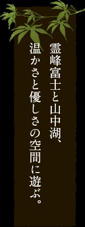 富士山に癒され、語らいに華やぎ、旬を食す。