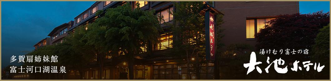 多賀扇姉妹館 富士河口湖温泉 大池ホテル