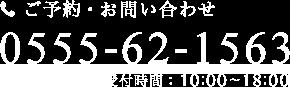 0555-62-1563